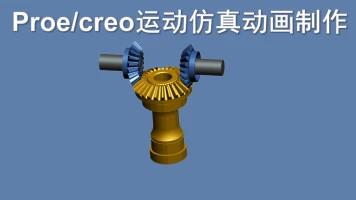 proe5.0/creo2.0经典机构运动仿真动画制作【凯途教育】