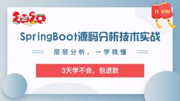 SpringBoot源码分析技术实战【每特教育】