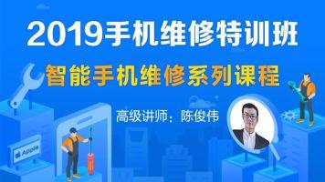 2019手机维修特训班·iphone安卓芯片级手机维修系列课程