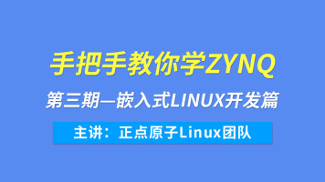 正点原子-手把手教你学ZYNQ嵌入式开发篇