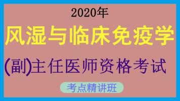 [高级职称]【临床内科】2020年风湿与临床免疫学(副)主任医师