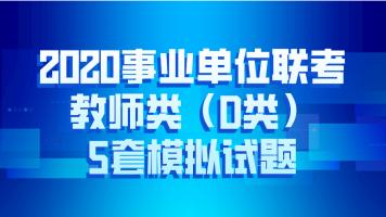 2020事业单位联考教师专项模拟题