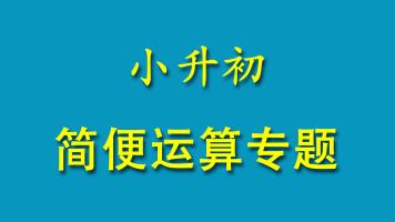 小升初之简便运算(80道例题,20节微课)