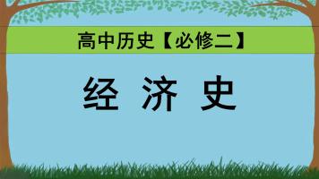 高中历史高三历史必修二经济史【2020人教版岳麓版人民版】