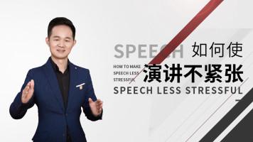演讲学:如何使演讲不紧张