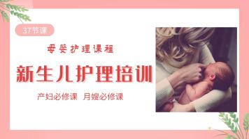 母婴护理课程-新生儿护理