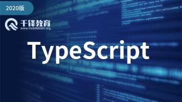 2020千锋TypeScript全套视频(程序员必备)