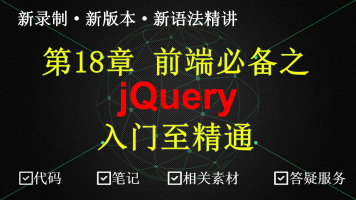 java前端之jQuery零基础入门至实战