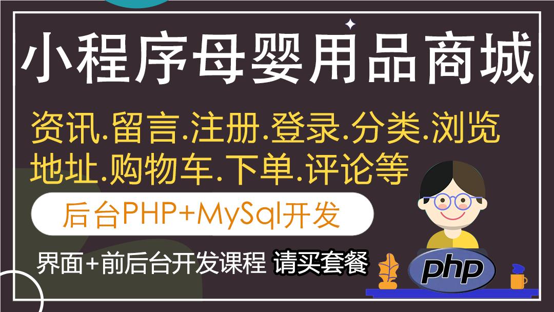 PHP微信小程序母婴用品商城 大学生毕业设计 教学视频