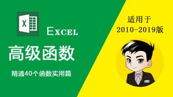 Excel高级函数VIP班 Excel函数提升 Excel高效职场办公【滇小管】