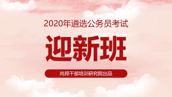 2020年中央/省市遴选考试迎新班