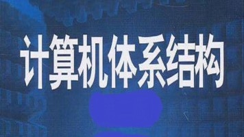 计算机体系结构(全24讲)【理工学社】