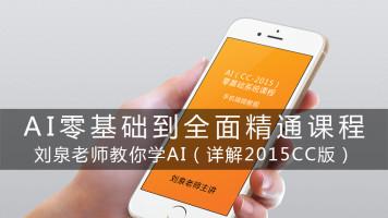 AI零基础到全面精通系统培训课程——刘泉老师详解CC版软件