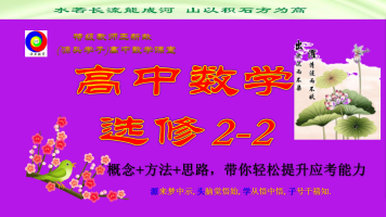 高中数学选修2-2(特级教师王新敞高中数学课堂)