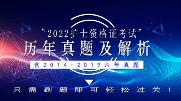 2022护士资格证考试历年真题(刘本胜老师权威护资辅导)