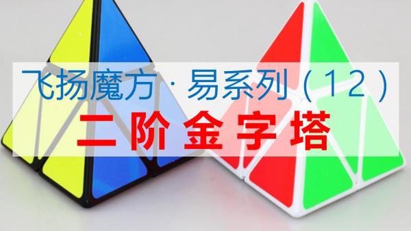 (零基础)二阶金字塔魔方入门【飞扬魔方·易系列】