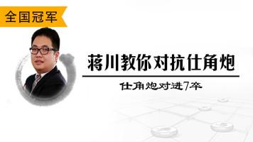 象棋世界冠军蒋川教你对抗士角炮:仕角炮对进7卒