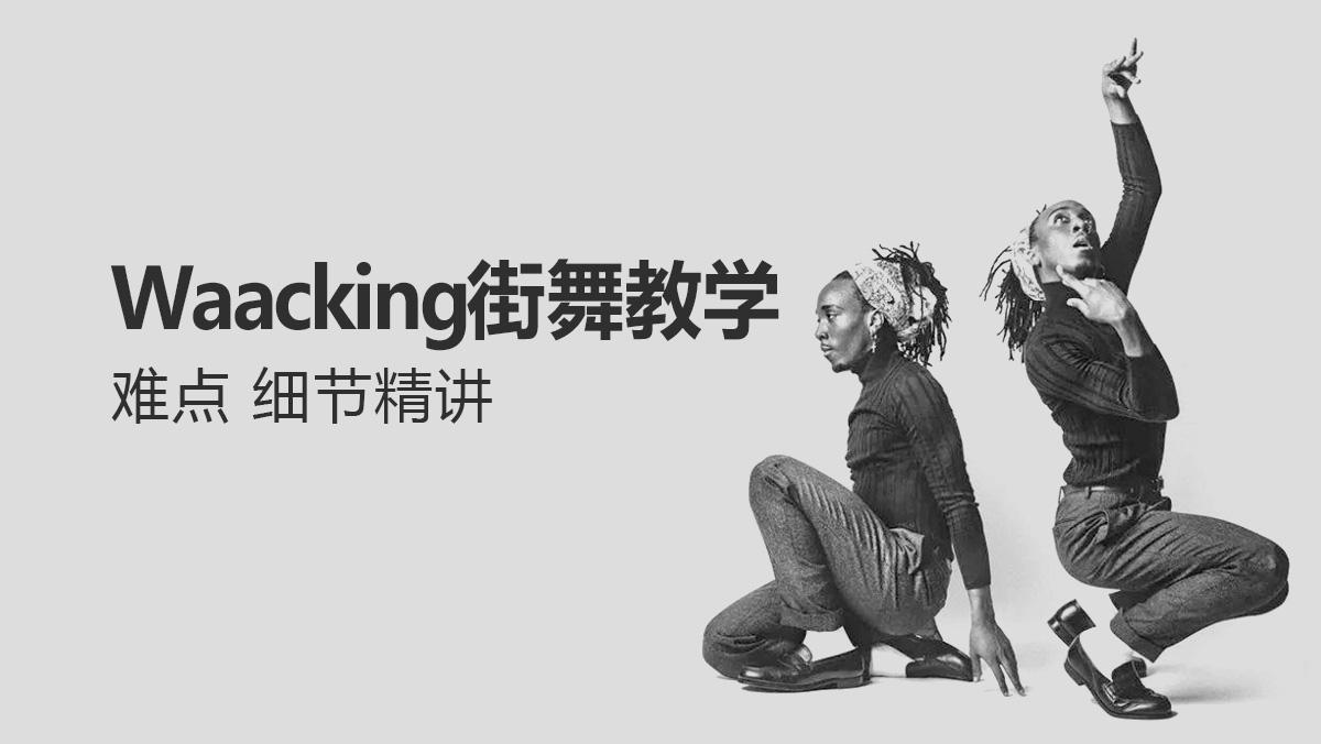 Waacking甩手舞入门自学街舞视频教程学跳舞零基础舞蹈教学学跳舞