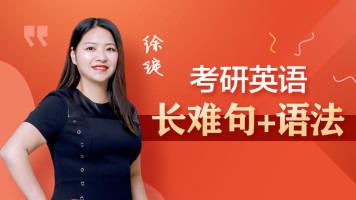 徐绽:考研英语长难句翻译及语法精讲