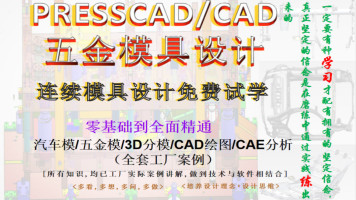 CAD连续模具设计免费试学/汽车模/五金模/2D分模/PRESSCAD绘图