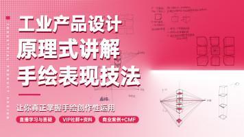工业产品设计 手绘表现技法 基础透视课程【品索设计】
