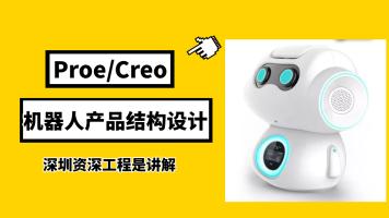 PROE/CREO机器人产品设计