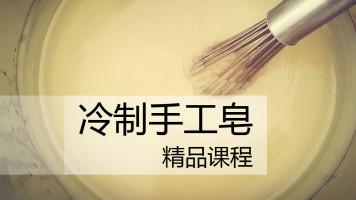 冷制手工皂(精品课程)【沐浴烈酒】