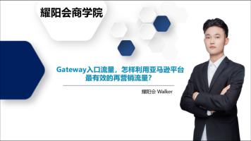 Gateway入口流量,怎样利用亚马逊平台最有效的再营销流量?