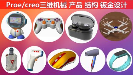 【凯途教育】proe/Creo三维机械、产品、结构、钣金设计