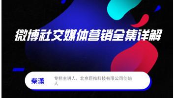 微博社交媒体营销全集详解