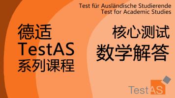 【德适TestAS课程】核心测试-数学解答