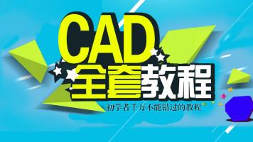 AutoCAD基础入门视频 cad室内设计教程