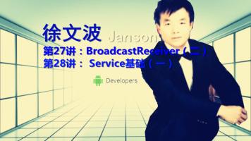 Android核心技术精讲(27~28)