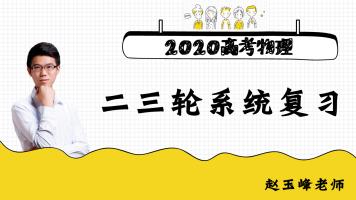 2021高考物理二轮+三轮 全面冲刺班