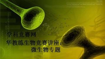 学科竞赛网华教练生物竞赛讲座:微生物专题