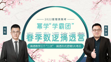"""【2022幂学管理类】幂学""""学霸团""""春季数逻搞透营"""