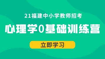 21福建教师招考中小学心理学0基础训练营