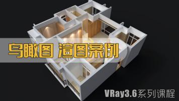 3dMax+VRay室内鸟瞰图表现案例【顶图网出品】