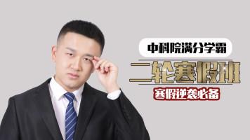 2018高考数学二轮复习寒假班【数学超人】+【微信】supermath987