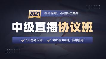 2021中级直播协议班/签约保障不过退费/会计实务/经济法/财务管理
