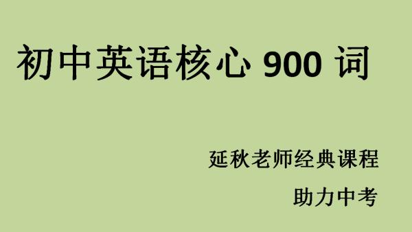 初中英语核心900词