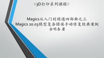 Magics 20.03模型复杂错误手动修复经典案例