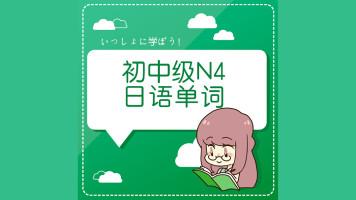 旭文日语网络课堂-N4单词课程