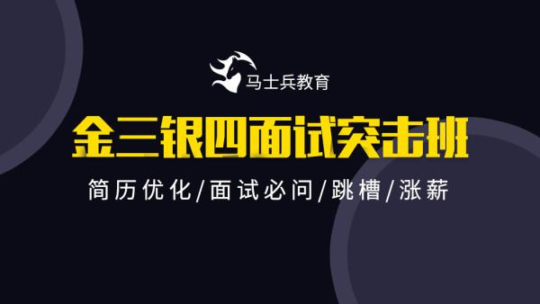 2021金三银四面试突击班先听课【马士兵教育】