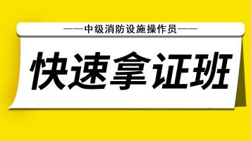 中级消防设施操作员【快速拿证班】