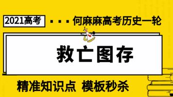 2021高考何麻麻历史中国近代前期救亡图存