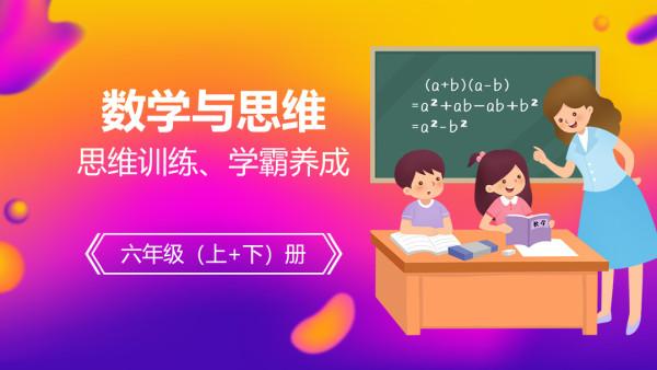 六年级数学与思维