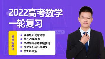 2022高考数学一轮复习VIP系统班(直播)
