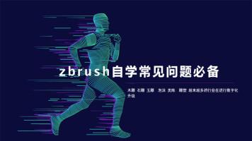 自学Zbrush常见问题必备