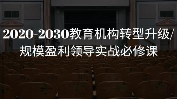 2020-2030教育机构转型升级/规模盈利领导实战必修课